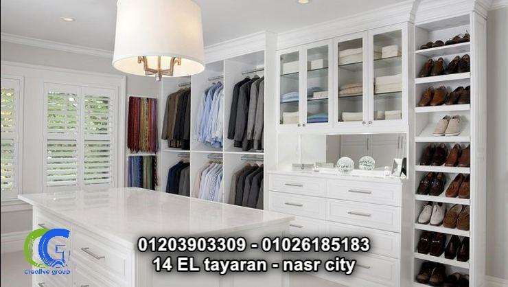 اسعار دريسنج روم في مصر – كرياتف جروب – 01026185183 673938156