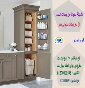 وحدات حمام  فى مصر/ اسعارنا  فى متناول الجميع   01270001596 113837917