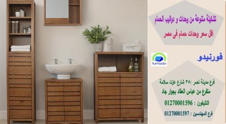 وحدات حمام  فى مصر/ اسعارنا  فى متناول الجميع   01270001596 870083621