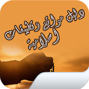 تطبيق دليل مواقع وتطبيقات اسلامية