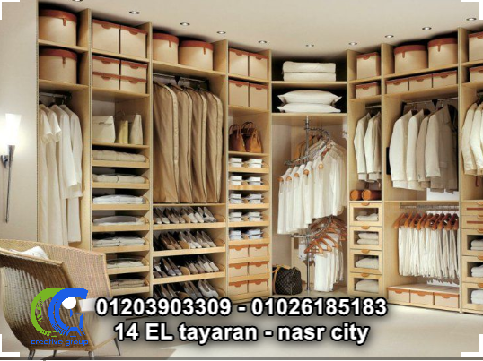 غرف ملابس دريسنج روم للاتصال 01203903309    880792796