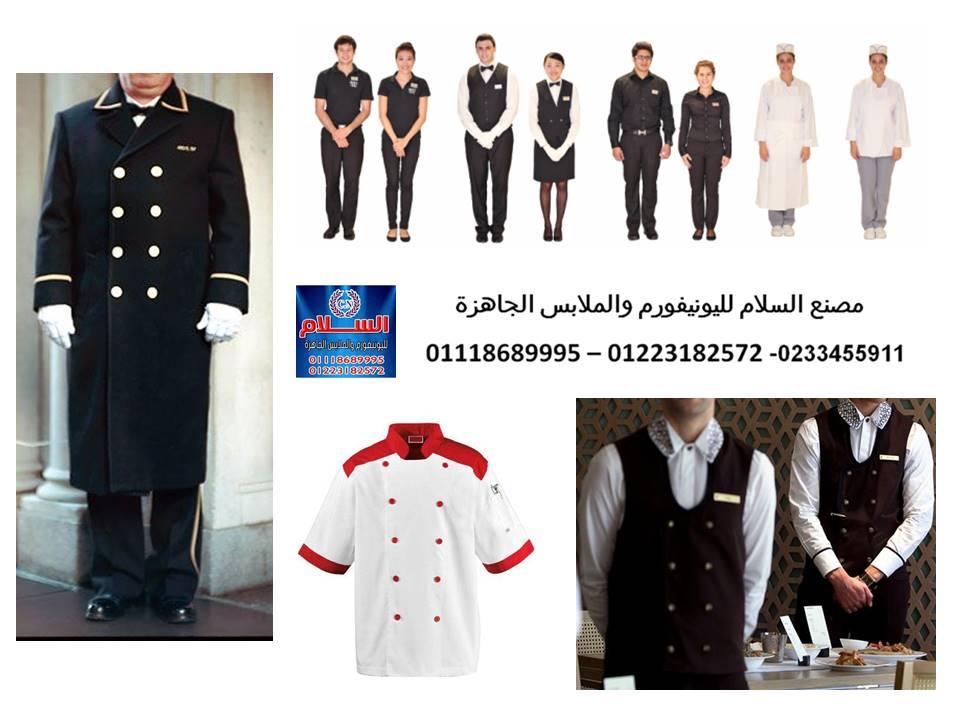 Hotel Uniforms 481162885