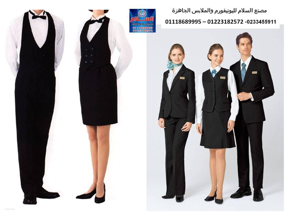 Hotel Uniforms 824152752
