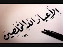 مسابقة دعوة لمكارم الأخلاق في القرآن1442هـ - صفحة 2 640538895