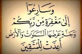 مسابقة دعوة لمكارم الأخلاق في القرآن1442هـ - صفحة 2 427587148