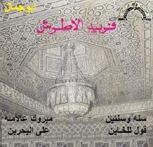 غلاف اسطوانات سنة وسنتين وقل للخاين والمأجور ومبروك على الامة العربية  359599066